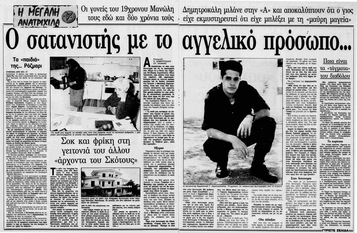 Σατανιστές Παλλήνη Δημητροκάλης Γονείς Εφημερίδες