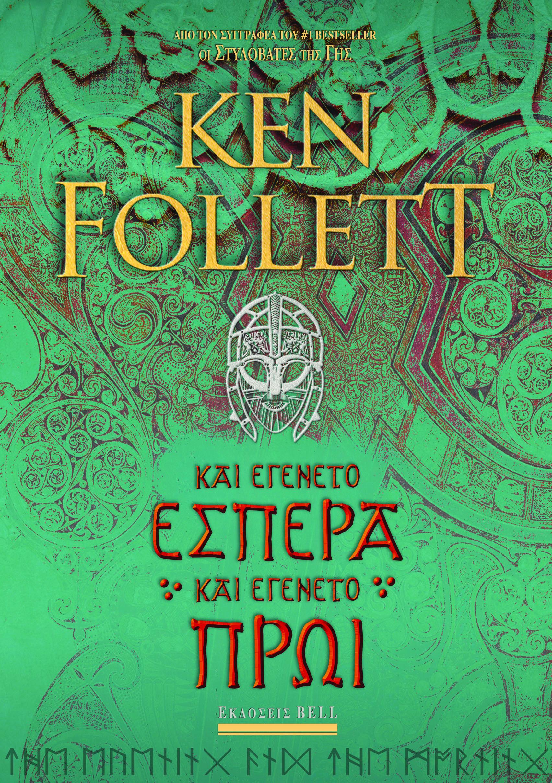 Ken Follett Εσπερα