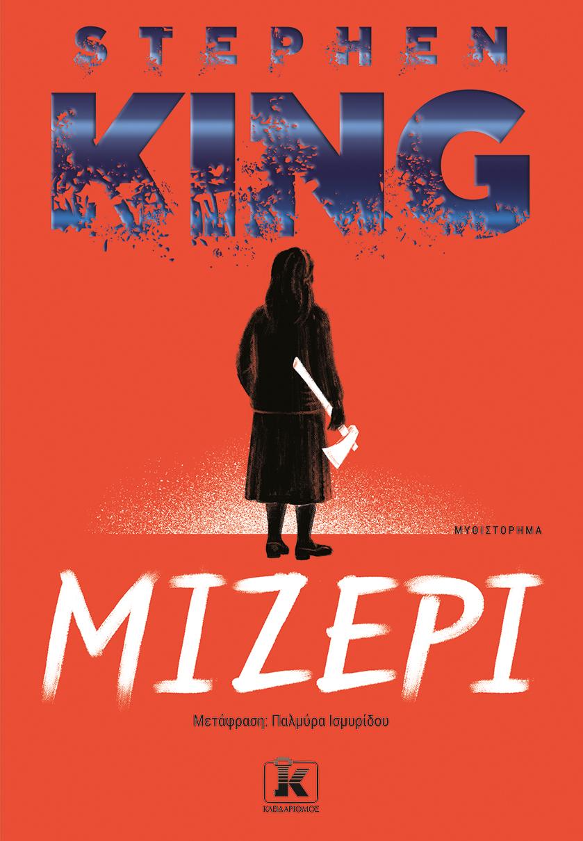 Μίζερι Stephen King βιβλία Απρίλιο