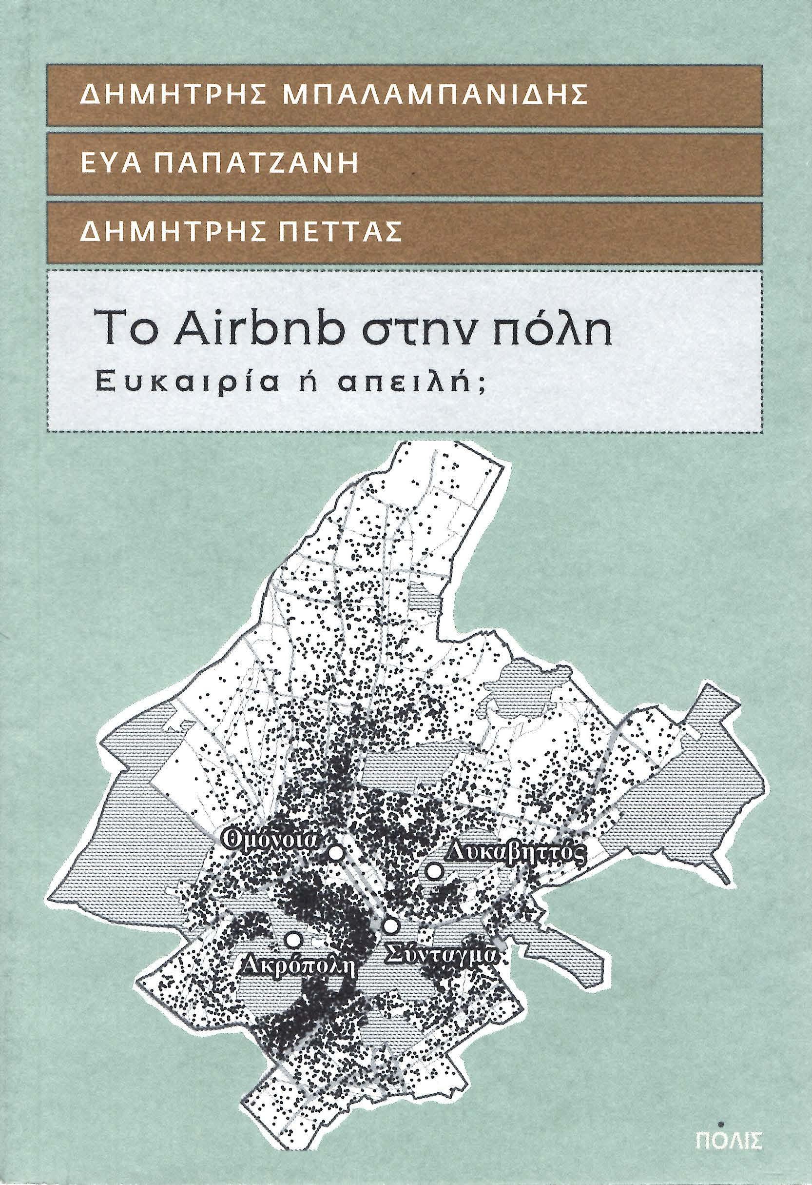Airbnb ευκαιρία ή απειλή βιβλίο