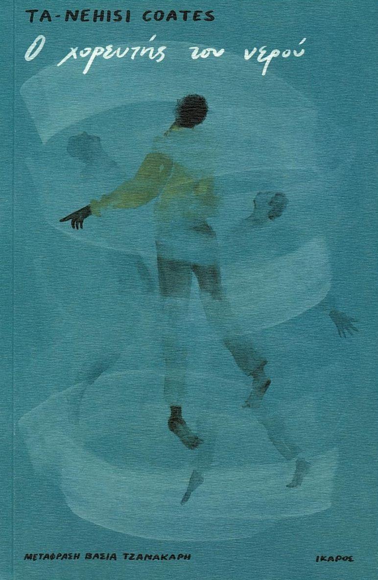 βιβλία χορευτής του νερού