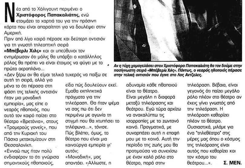 Παπακαλιάτης Χριστοφοροες ρετρο 1997 Μπέβερλυ Χιλς