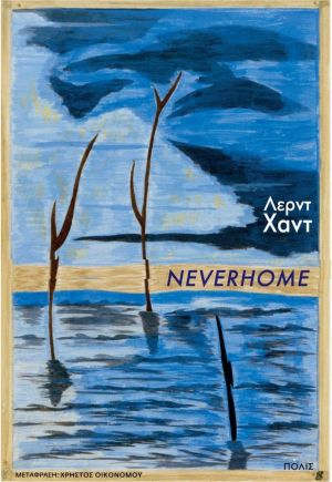βιβλία Σεπτέμβριο Nevermore