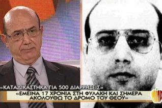 «Αυτιάς»: O Έλληνας που είχε διαρρήξει τα περισσότερα σπίτια από κάθε άλλον