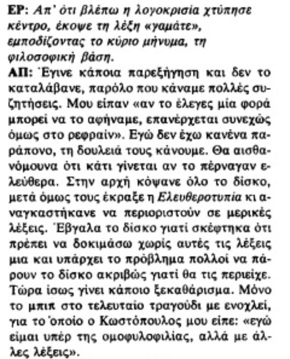 1984anti2 2