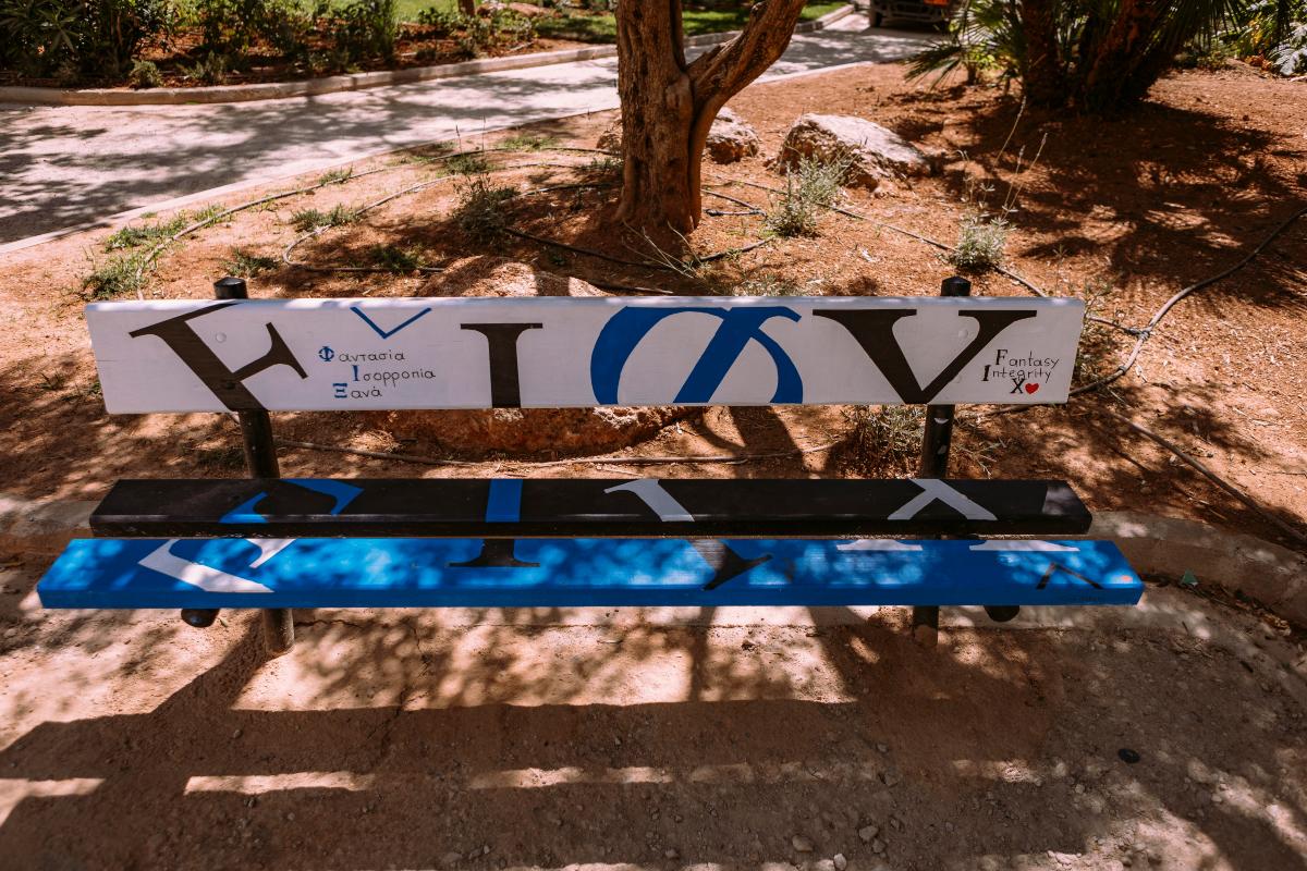 Πάρκο ΦΙΞ