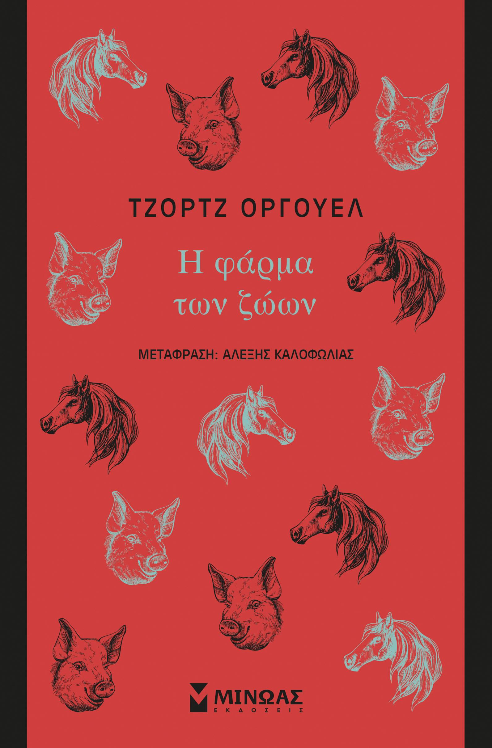 βιβλία που απαγορεύτηκαν Φάρμα των ζώων