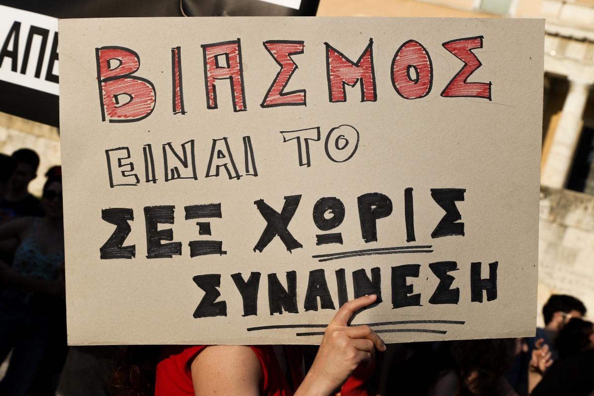 Ελληνικό #metoo