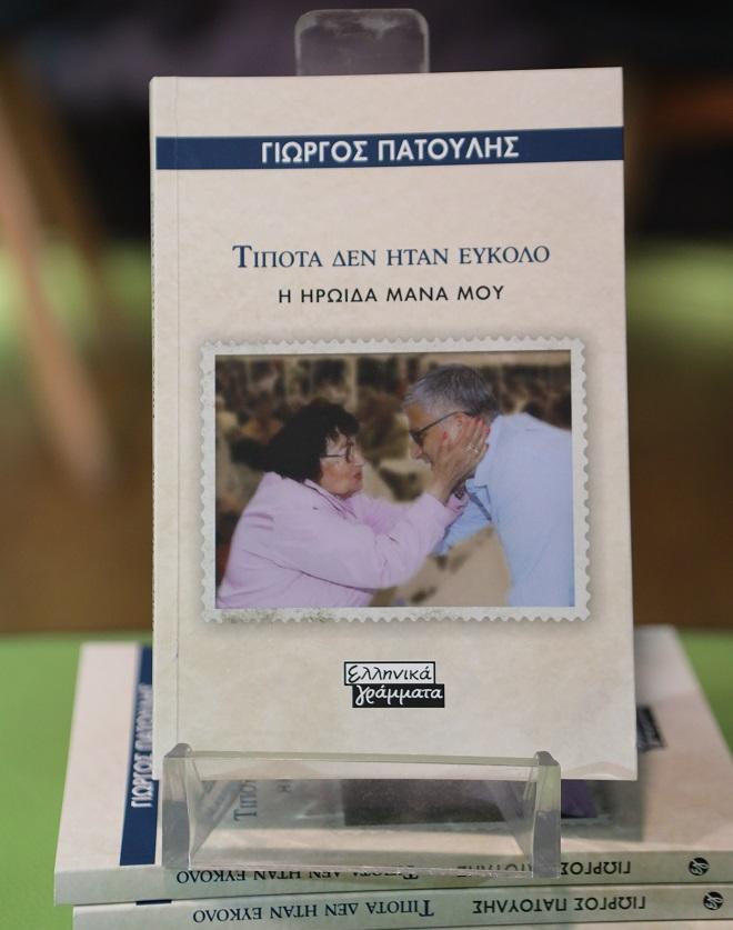 γιωργος πατούλης βιβλιο διαζύγιο
