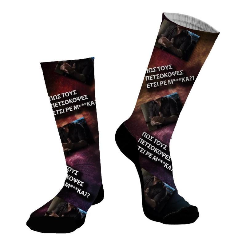 Κάλτσες #doyoudaresocks Digital Printed SuperSport Πως Τους Πετσόκοψες
