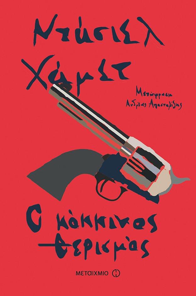 Dashiel Hammet Κόκκινος θερισμός βιβλία εγκλήματα