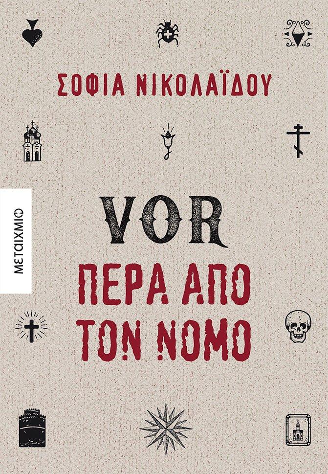 Νικολαϊδου VOR βιβλία φθινόπωρο
