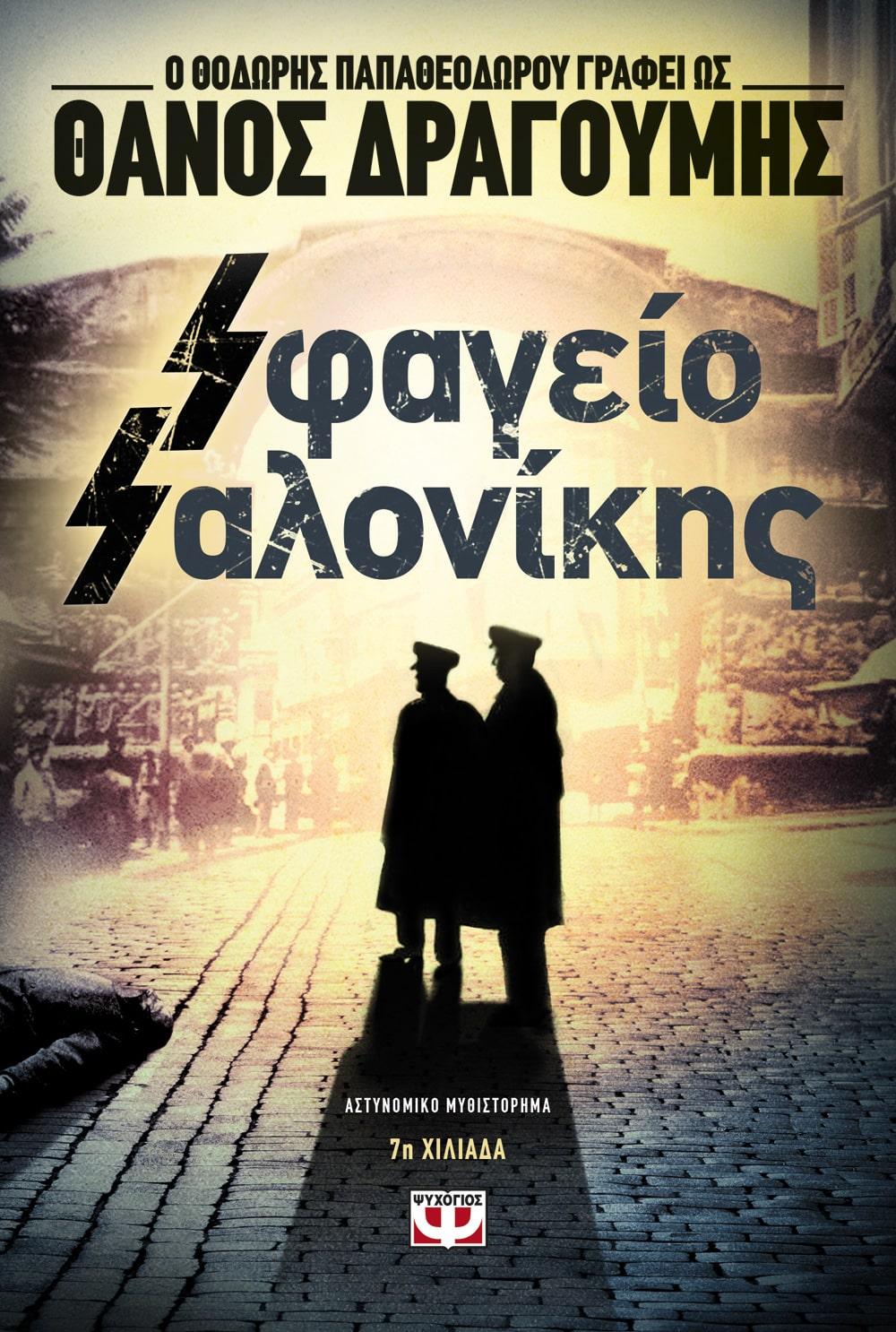 Σφαγείο Θεσσαλονίκης Αστυνομικά βιβλία