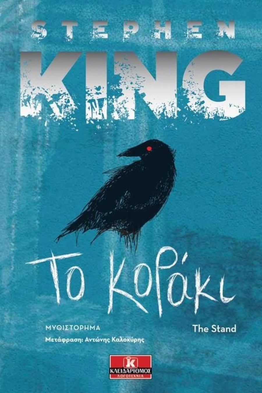 king Κοράκι
