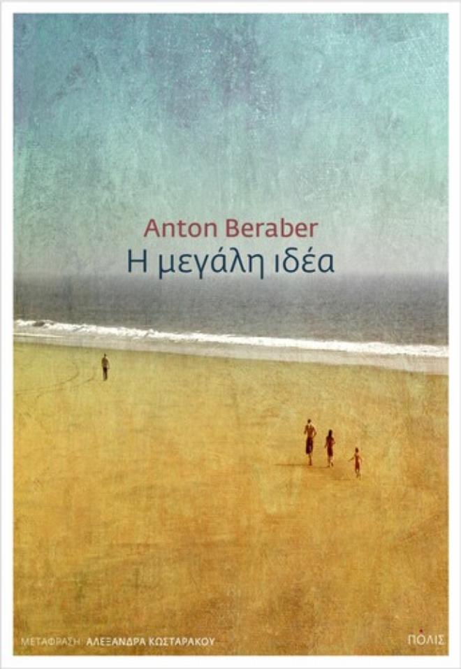 Μεγάλη Ιδέα Beraber Φθινόπωρο βιβλία