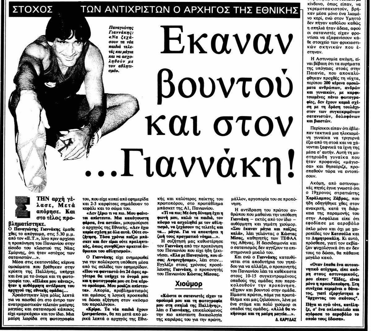 Παναγιώτης Γιαννάκης Σατανιστες Παλληνη Εφημεριδες 1993