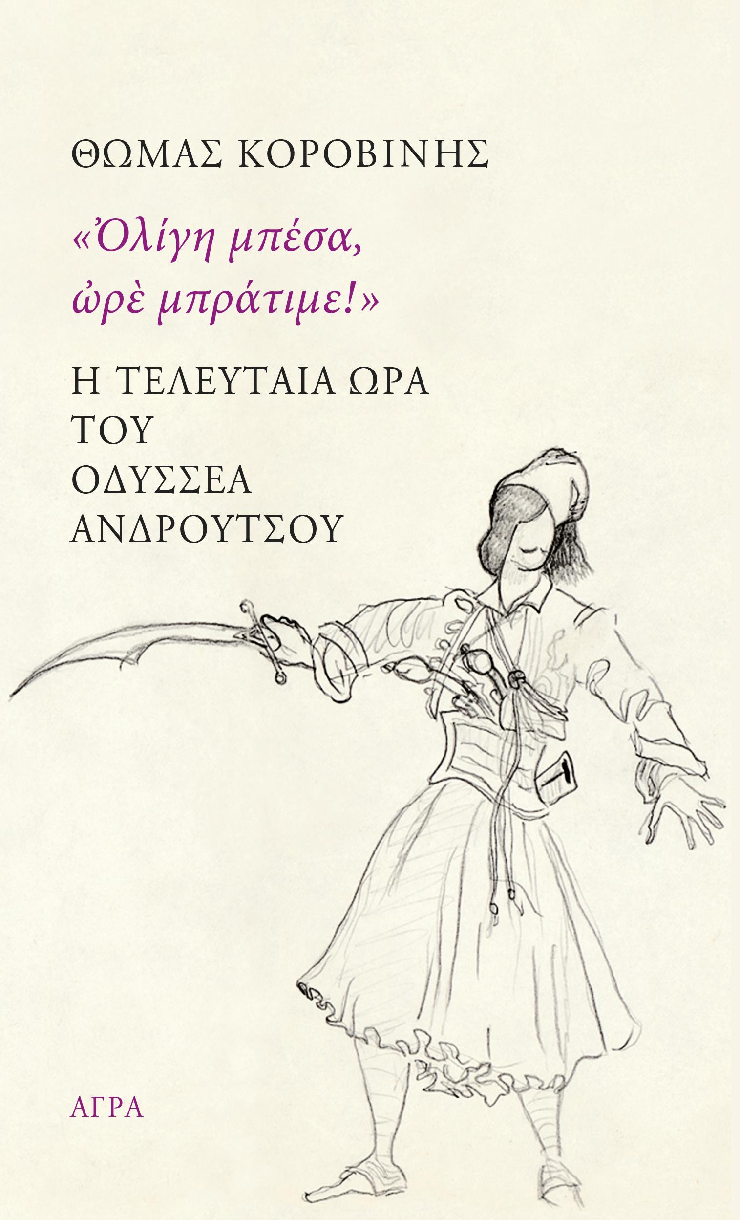 Θωμάς Κοροβίνης Οδυσσέας Ανδρούτσος