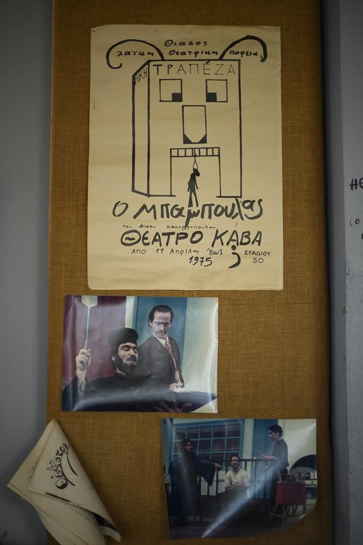 νικος καλογεροπουλος ηθοποιος λουφα και παραλλαγη