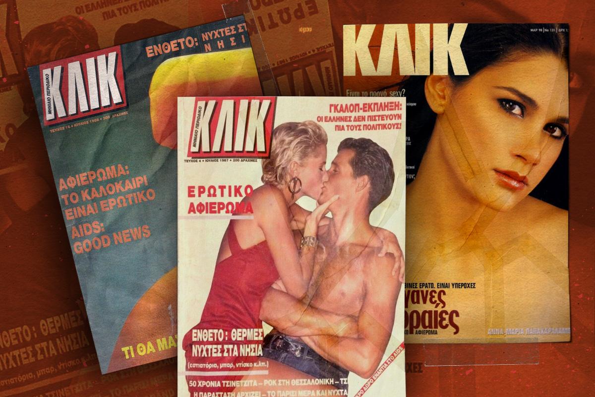 Κλικ περιοδικό