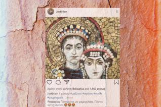 Αν είχαν Instagram στο Βυζάντιο