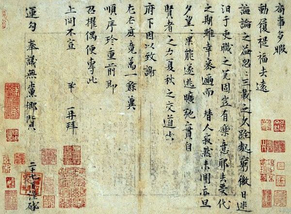 Γράμμα του Zeng Gong σε έναν φίλο του