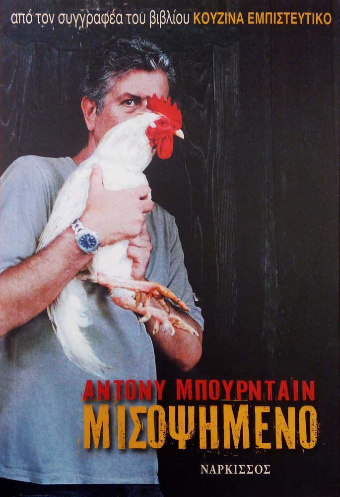 Μισοψημένο Anthony Bourdain