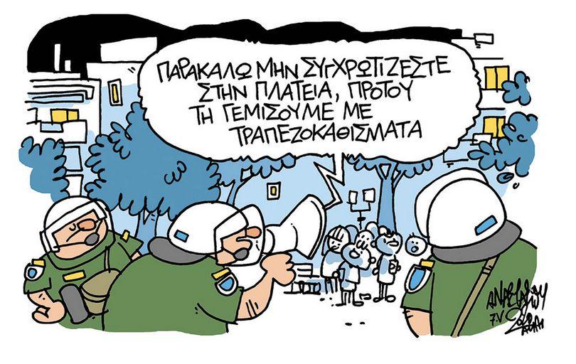 γελοιογραφία κορονοϊός