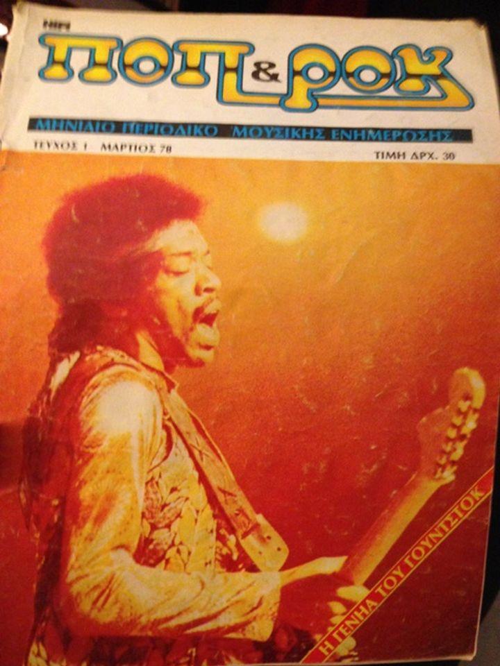Ποπ και Ροκ το πρώτο Jimi Hendrix