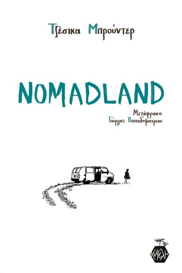 βιβλία Ιούλιο nomadland