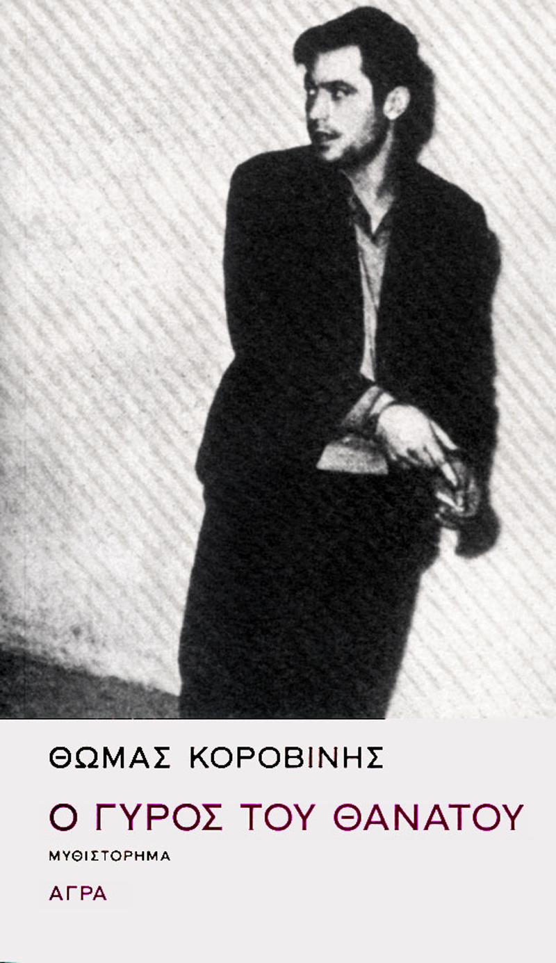 Θωμάς Κοροβίνης Ο γύρος του Θανάτου Αρίστος Δράκος Σείχ Σου