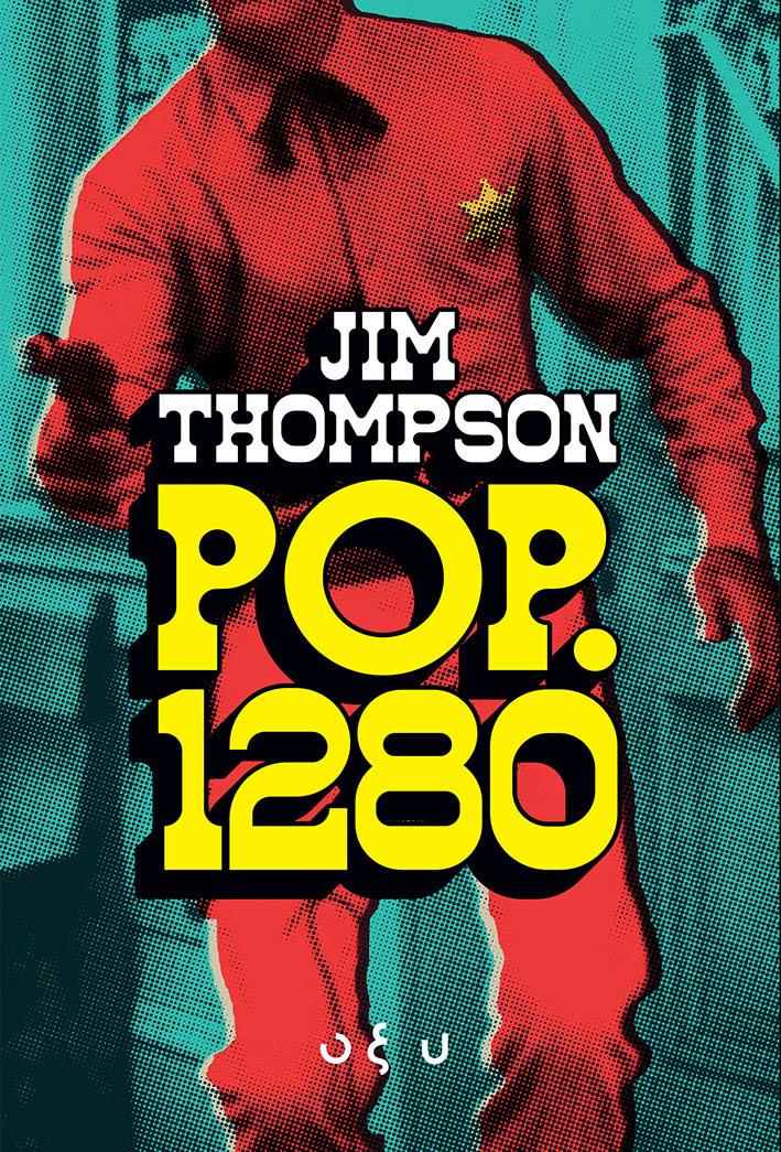 βιβλία pop.1280 Jim Thompson