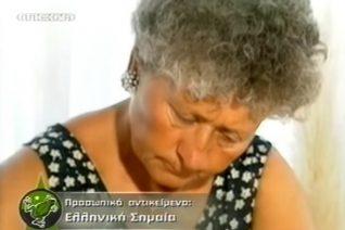 H 60χρονη καθηγήτρια που πήρε μέρος στο πρώτο Survivor του MEGA