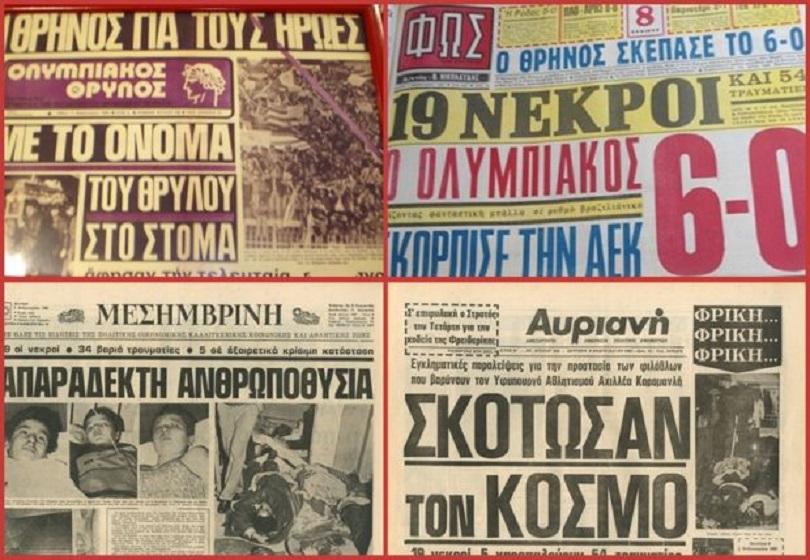 θυρα 7 1981 τραγωδια