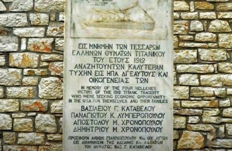 Τιτανικός Έλληνες ελληνικό χωριό